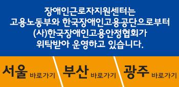 200722_장애인근로자지원센터4