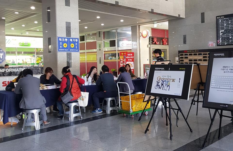 성남시장애인종합복지관은 25일(목) 성남산업단지 내에 위치한 SKn테크노파크에서 장애인 고용 활성화 캠페인을 진행했다.