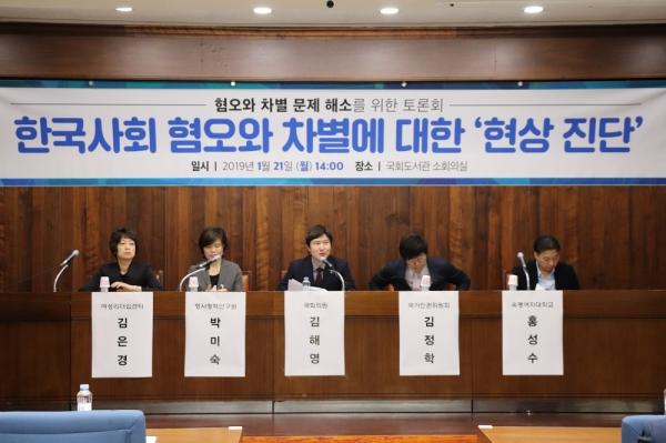 더불어민주당은 21일 국회도서관 소회의실에서 '혐오와 차별 문제 해소를 위한 토론회'를 개최했다.