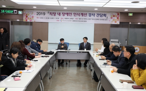 한국장애인고용안정협회 부설 장애인인식개선교육진흥원은 22일 서울 여의도 이룸센터에서 '직장 내 장애인 인식개선 강사 간담회'를 개최 사진 .