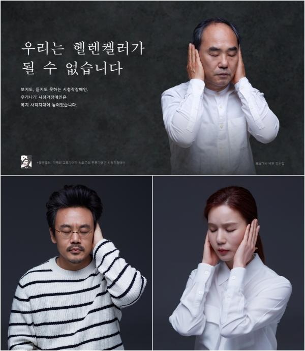 헬렌켈러 캠페인에 참여한 배우 강신일, 김인권, 박시은 (제공=밀알복지재단)