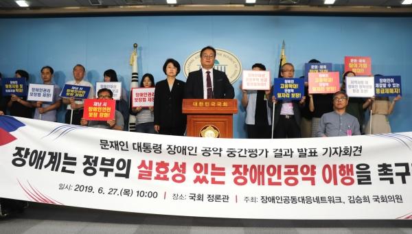 '문재인 대통령 장애인공약 중간평가 결과발표 및 이행 촉구'에 관한 기자회견 사진