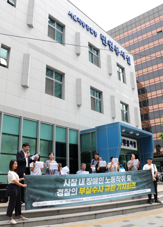 장애계 단체들은 10일 서울지방경찰청 앞에서 '사찰 내 장애인 노동착취 고발 및 경찰의 부실수사 규탄 기자회견'을 개최했다.