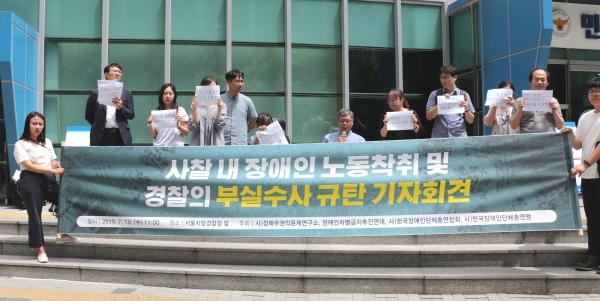 장애계 단체들은 10일 서울지방경찰청 앞에서 '사찰 내 장애인 노동착취 고발 및 경찰의 부실수사 규탄 기자회견'을 개최했다