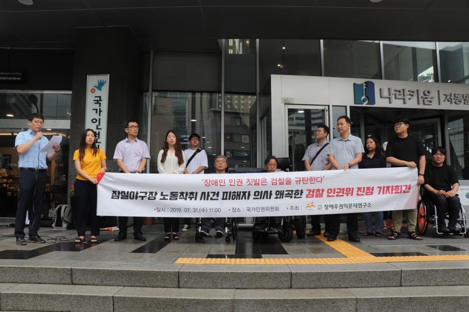 국가인권위원회 앞에서 장애계 단체사진