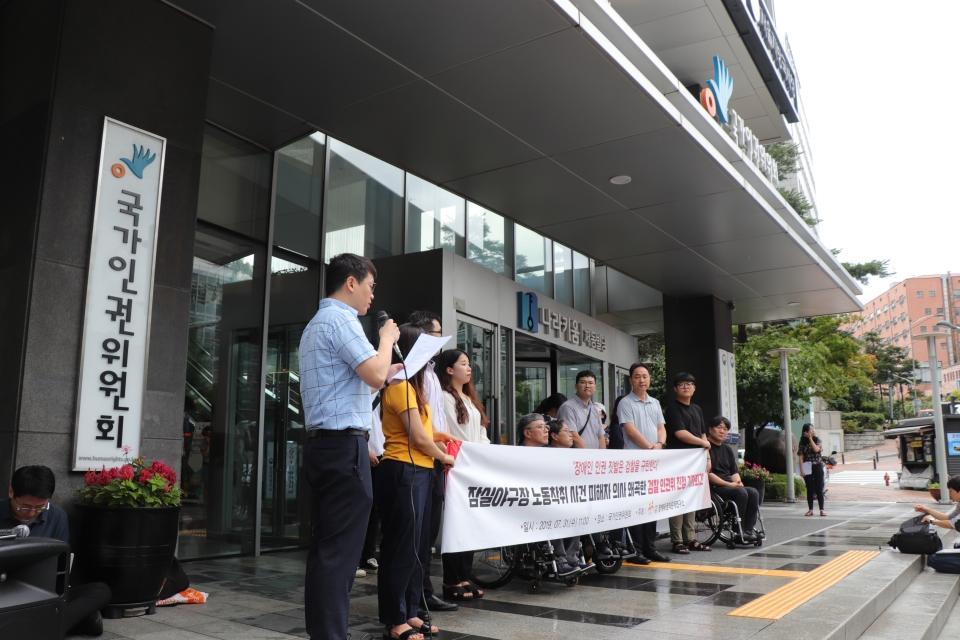 장애계 단체의 기자회견 사진