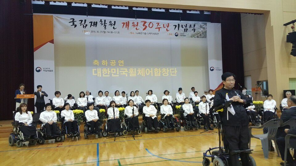 대한민국휠체어합창단 국립재활원 30주년을 맞아 기념공연 모습_소셜포커스