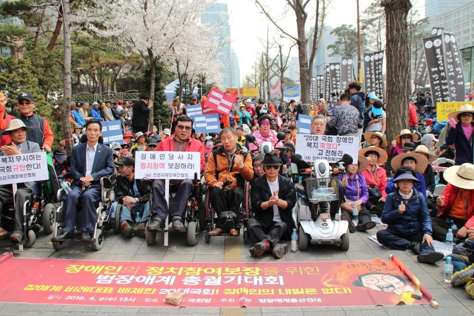 장애인 공천을 배제한 20대 국회에 장애인 단체가 대규모 집회를 벌이는 모습.