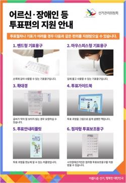 투표편의지원 안내문. ⓒ 소셜포커스(제공_중앙선거관리위원회)