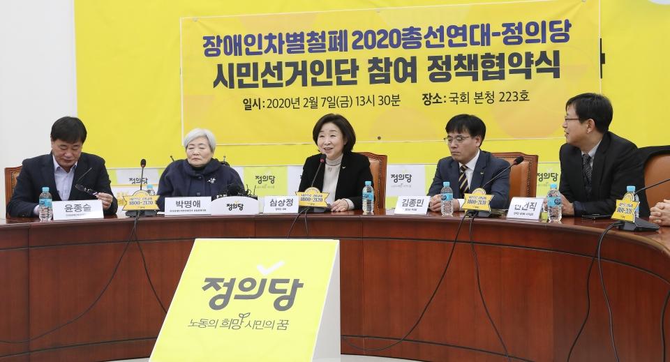 지난 7일 오후 서울 여의도 국회 정의당과 장애인차별철폐가 '2020총선연대·정의당 시민선거인단 참여 정책협약식'을 가졌다. ©News1