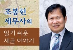 조봉현 세무사의 알기쉬원 세금이야기@소셜포커스