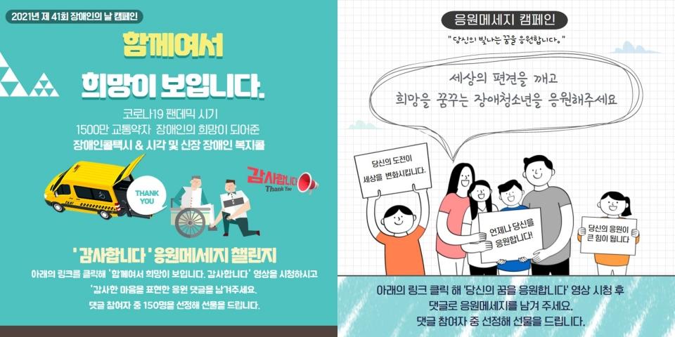 '함께여서 희망이 보입니다.' , '응원합니다.' 카드뉴스@한국장애인단체총연합회